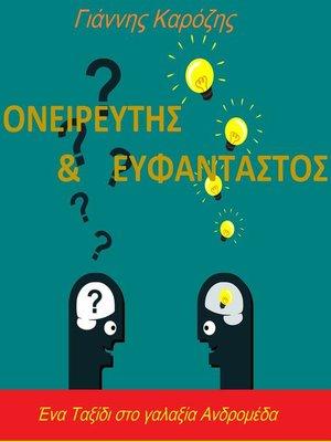 cover image of ΟΝΕΙΡΕΥΤΗΣ & ΕΥΦΑΝΤΑΣΤΟΣ
