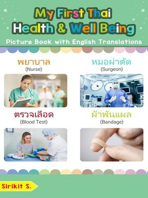 cover image of My First Thai Health and Well Being Picture Book with English Translations
