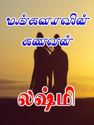 cover image of மங்களாவின் கணவன்