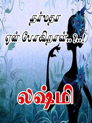 cover image of நர்மதா ஏன் போகிறாள்..?