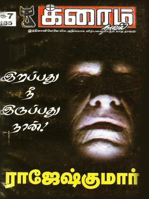 cover image of Irapathu Nee Irupathu Naan