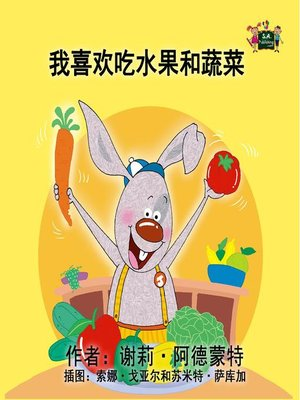 cover image of 我喜欢吃水果和蔬菜
