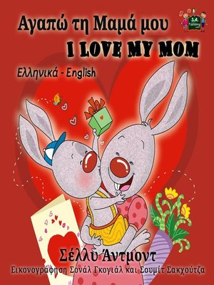 cover image of Αγαπώ τη Μαμά μου I Love My Mom (Bilingual Greek Children's Book)