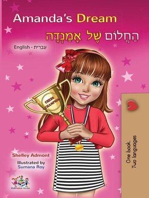 cover image of Amanda's Dream הַחֲלוֹם שֶׁל אָמַנְדָּה (English Hebrew)