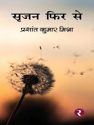 cover image of Srijan Fir Se