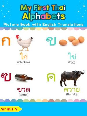 cover image of My First Thai Alphabets Picture Book with English Translations