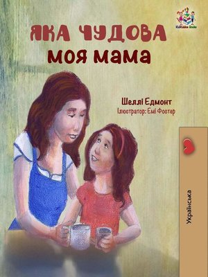 cover image of Яка чудова моя мама