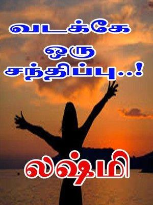 cover image of வடக்கே ஒரு சந்திப்பு..!