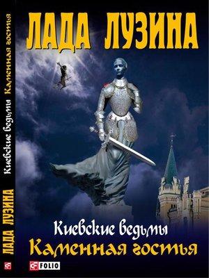 cover image of Каменная гостья