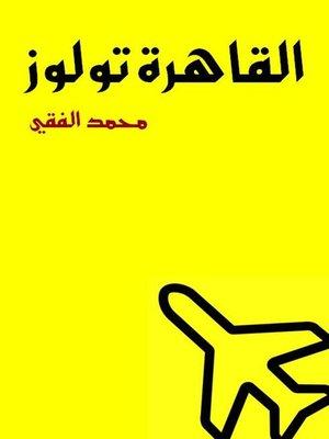 cover image of القاهرة تولوز