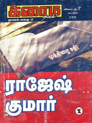 cover image of Muthirai-Sathi