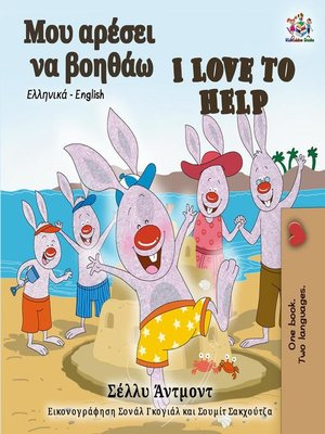 cover image of I Love to Help (Greek English Bilingual Book)