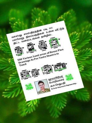 cover image of வாஸ்து சாஸ்திரத்தின் படி 500 பல்வேறு நிலப்பகுதிகள் உள்ள வீட்டுத் திட்ட வரைபடங்கள் தமிழில். (500 Various Land areas of House Plan Drawings As Per Vastu Shastra in Tamil)