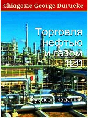 cover image of Торговля нефтью и газом 101