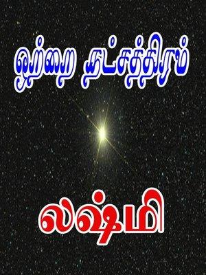 cover image of ஒற்றை நட்சத்திரம்...