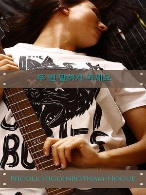 cover image of 두 번 말하지 마세요