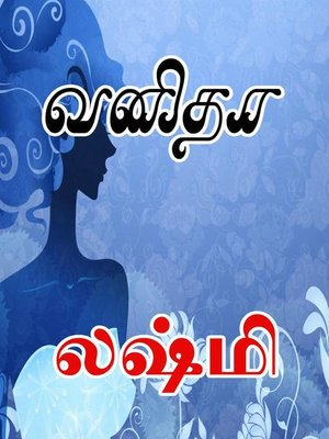cover image of வனிதா