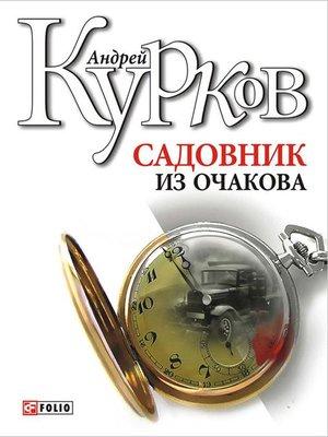 cover image of Садовник из Очакова