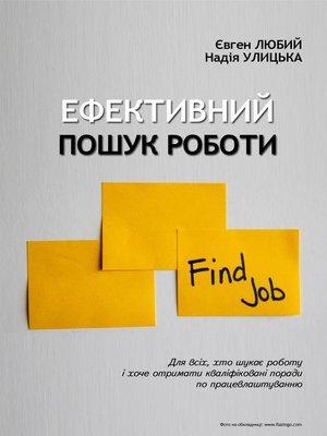 cover image of Ефективний пошук роботи