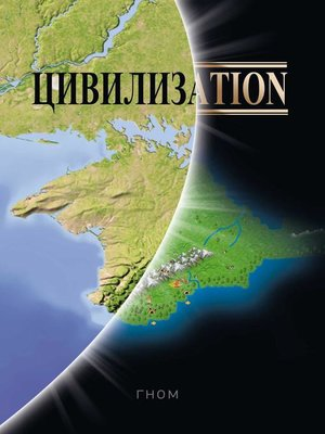cover image of Цивилизаtion