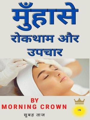 cover image of मुँहासे रोकथाम और उपचार