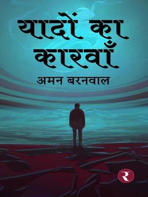 cover image of Yaadon Ka Karwan