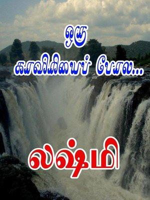 cover image of ஒரு காவிரியைப் போல...