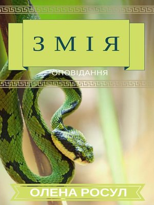 cover image of Змія
