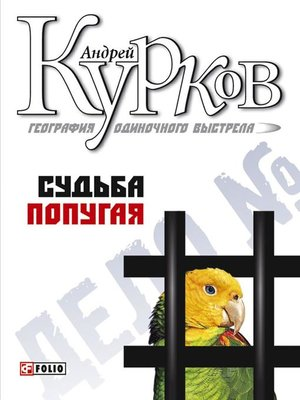 cover image of Судьба попугая