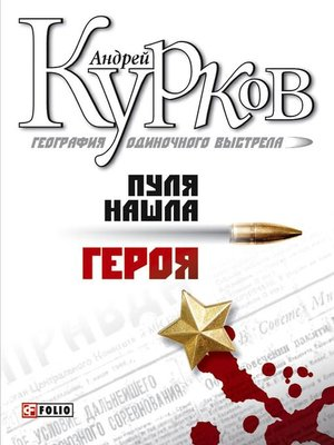 cover image of Пуля нашла героя