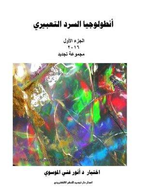 cover image of أنطولوجيا السرد التعبيري 2016