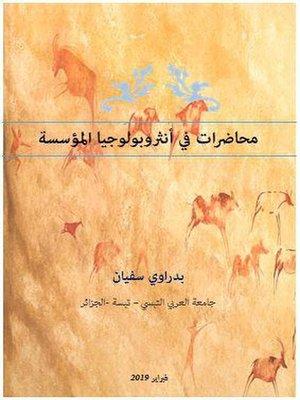 cover image of محاضرات في أنثروبولوجيا المؤسسة