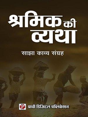 cover image of Shramik Ki Vyatha