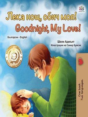 cover image of Лека нощ, обич моя! Goodnight, My Love!