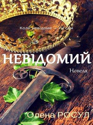 cover image of Невідомий