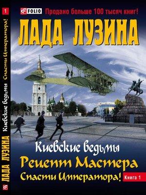 cover image of Рецепт мастера. Спасти императора