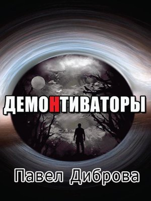 cover image of ДЕМОНтиваторы
