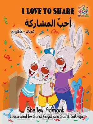 cover image of I Love to Share (English Arabic Bilingual Edition)