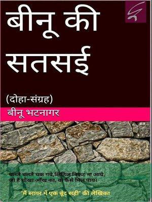 cover image of Binu Ki Satsai