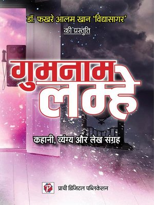 cover image of Gumnaam Lamhe