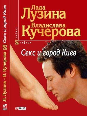 cover image of Секс и город Киев