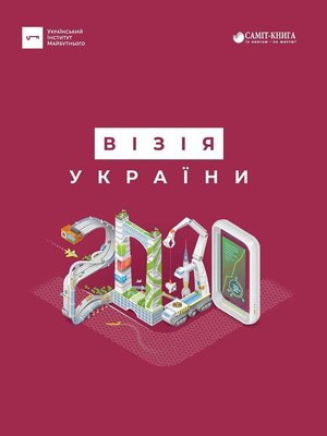cover image of Візія України--2030