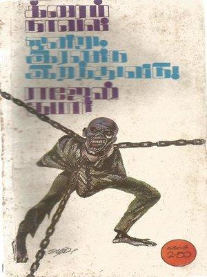 cover image of Ondru Irandu Iranthuvidu