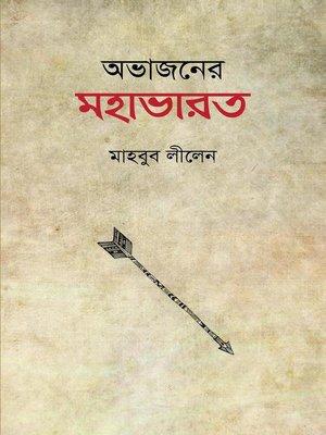 cover image of অভাজনের মহাভারত