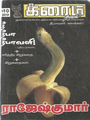 cover image of Thee Deepa Deepavali