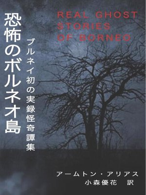 cover image of 恐怖のボルネオ島 Real Ghost Stories of Borneo 1 Japanese Translation