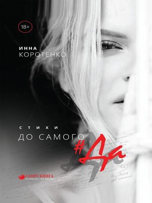 cover image of До самого #Да