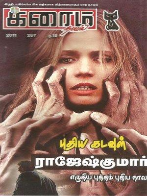 cover image of Puthiya kadavul