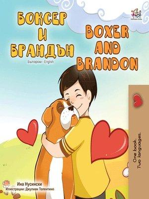 cover image of Боксер и Брандън Boxer and Brandon