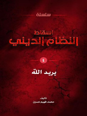 cover image of يريد الله